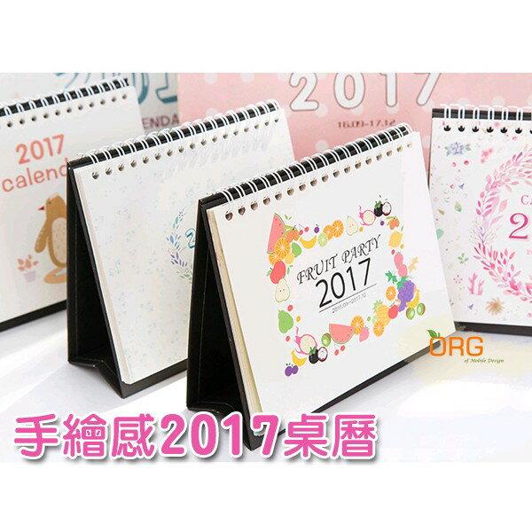 ORG《SD0689》2017年 手繪感 桌曆 年曆 月曆 行事曆 辦公用品 記事本 交換禮物 文具用品 金雞年 小號款