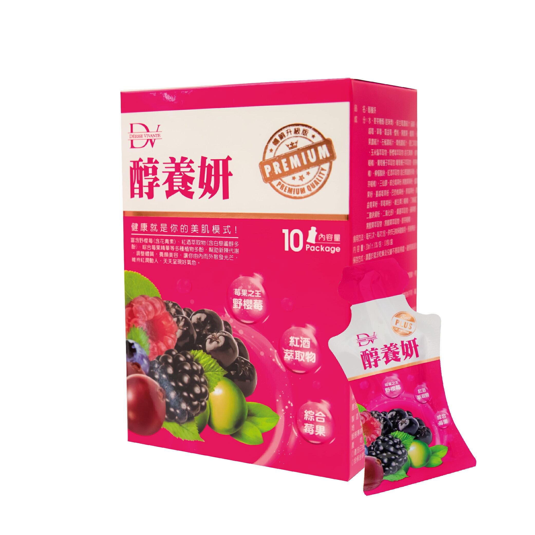 【賈靜雯代言】醇養妍暢銷升級 皇家野櫻莓最新版 1入 (20ml/10包/盒)