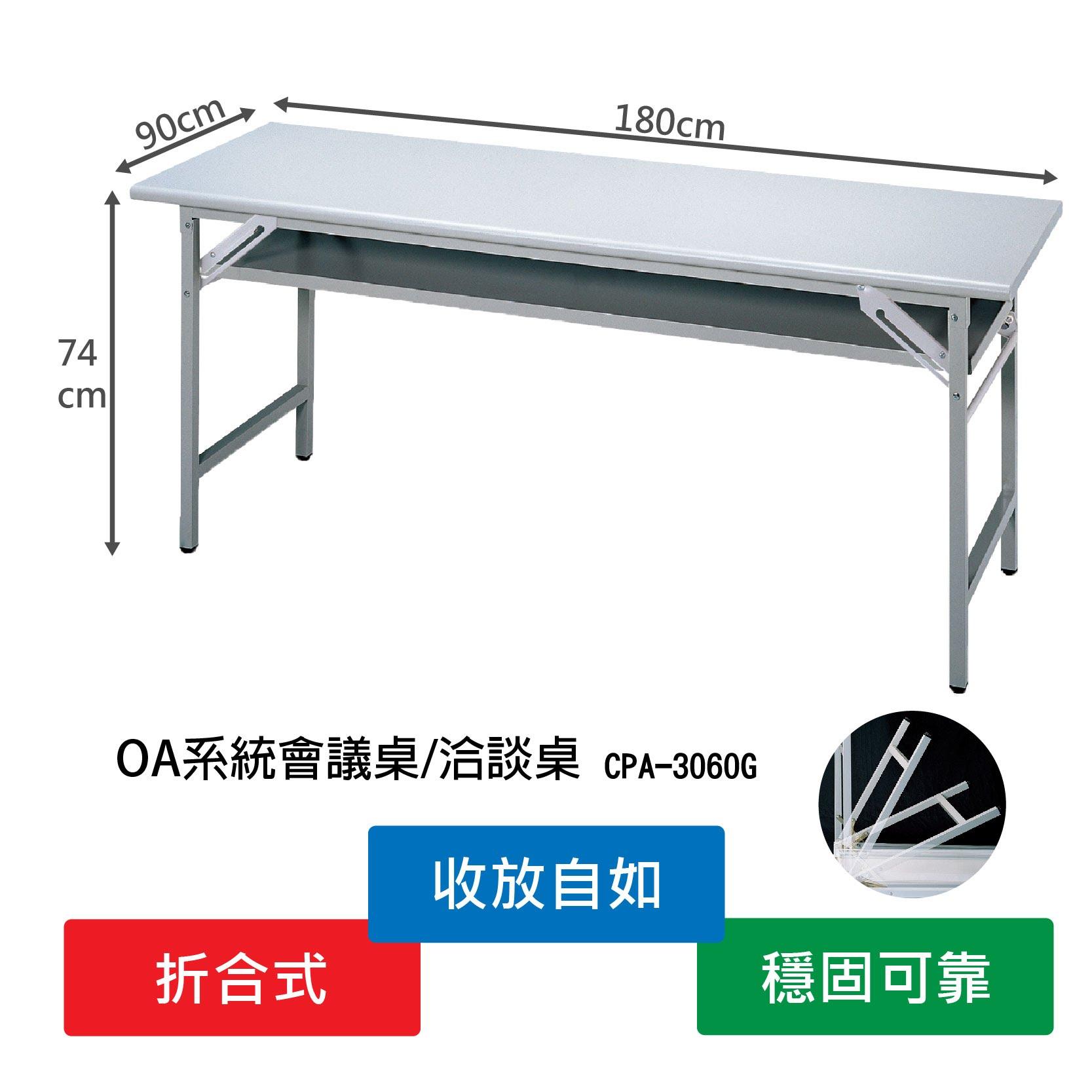 優選桌櫃系列➤CPA-3060G 拆合式會議桌 (摺疊桌 折疊桌 主管桌 電腦桌 辦公桌 展示桌 書桌 桌子 補習班)