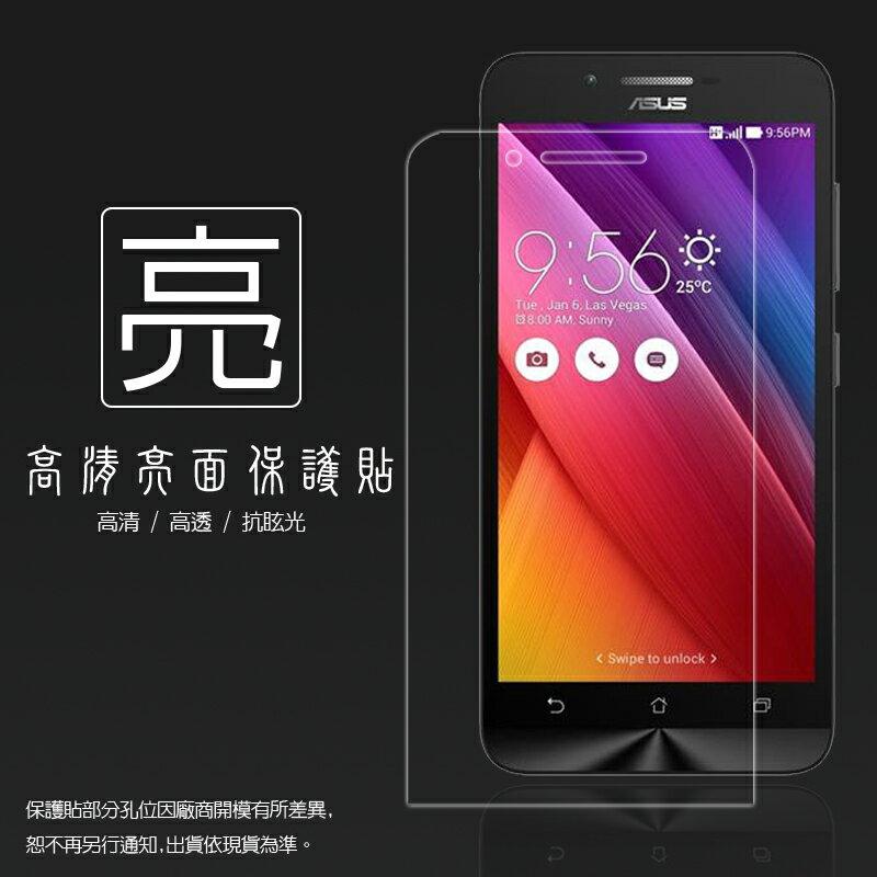 亮面螢幕保護貼 ASUS ZenFone Go ZC500TG Z00VD 保護貼