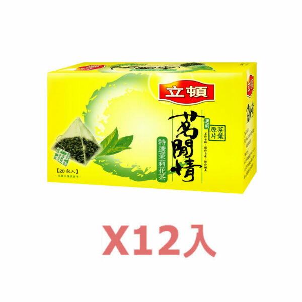 <br/><br/> 立頓茗閒情茉莉花茶20入整箱共12盒<br/><br/>