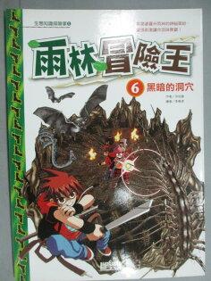 【書寶二手書T1/少年童書_ZCB】雨林冒險王6黑暗的洞穴_洪在徹
