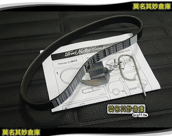 2P110 莫名其妙倉庫【冷氣皮帶】原廠 05-12 壓縮機皮帶 5PK705 FOCUS MK2