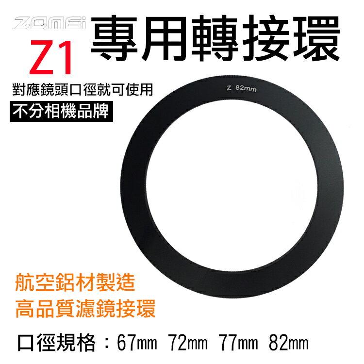 攝彩@卓美Z1專用轉接環 ZOMEI方形濾鏡轉接環 Z系列Z1轉接環 可接圓形濾鏡 方形濾鏡接圈 Z1接圈 鋁合金
