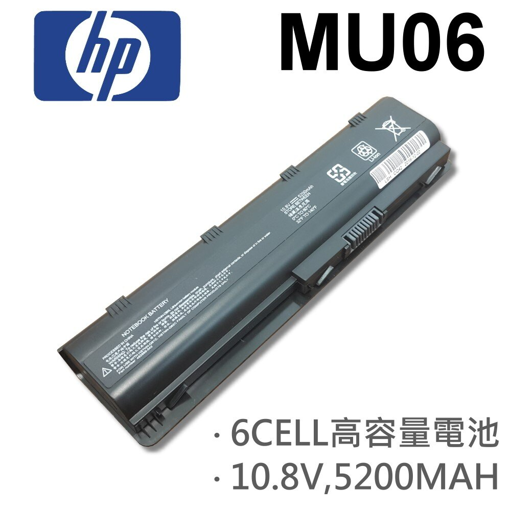 HP 6芯 日系電芯 MU06 電池 Dm4-1000~Dm4-1200 Dm4z DV3-4000~DV3-4300 DV5-2000~DV5-2200 HSTNN-1B1C HSTNN-CB0X