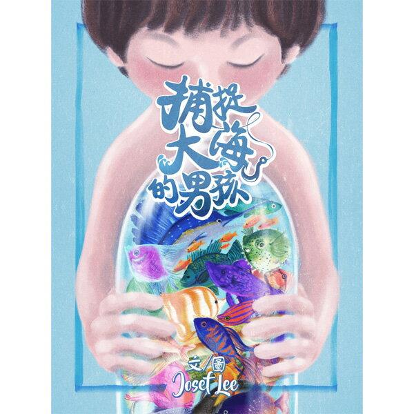 維京 i Book:【維京國際】捕捉大海的男孩