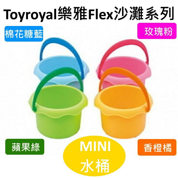 Toyroyal樂雅Flex沙灘系列MINI 水桶(棉花糖藍/玫瑰粉/蘋果綠/香橙橘)