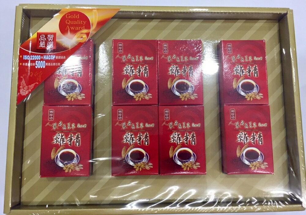 【御珍坊】人蔘冬蟲夏草菌絲體 雞精禮盒 70mlx8入 附提袋 送禮送好禮