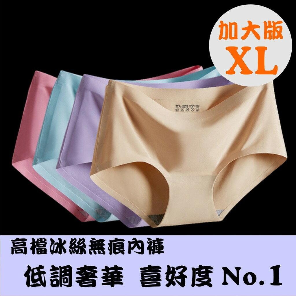 升級版 加大XL碼 無痕冰絲內褲 材質舒服超好摸 一片式中腰正常腰女大碼內褲 素面多色可選 純棉底檔 不起毛球不卷邊