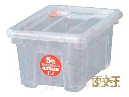 【聯府】多 整理箱系列 5號易利掀蓋整理箱 整理箱 收納箱 置物箱 換季收納 棉被收納 防潮收納 KZ005