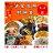 【4.4折↘免運】☆財神宴10道菜☆年菜組合B套餐 $3280【陸霸王】 0
