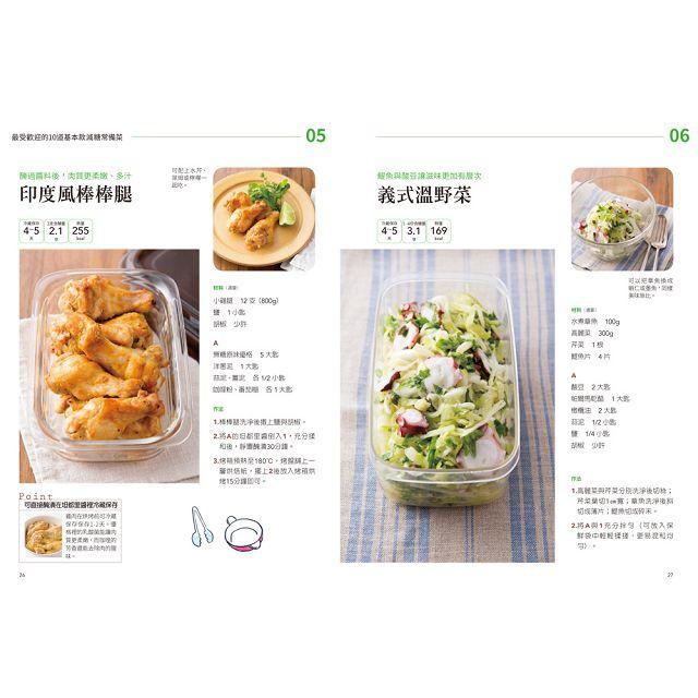 減醣常備菜150 4