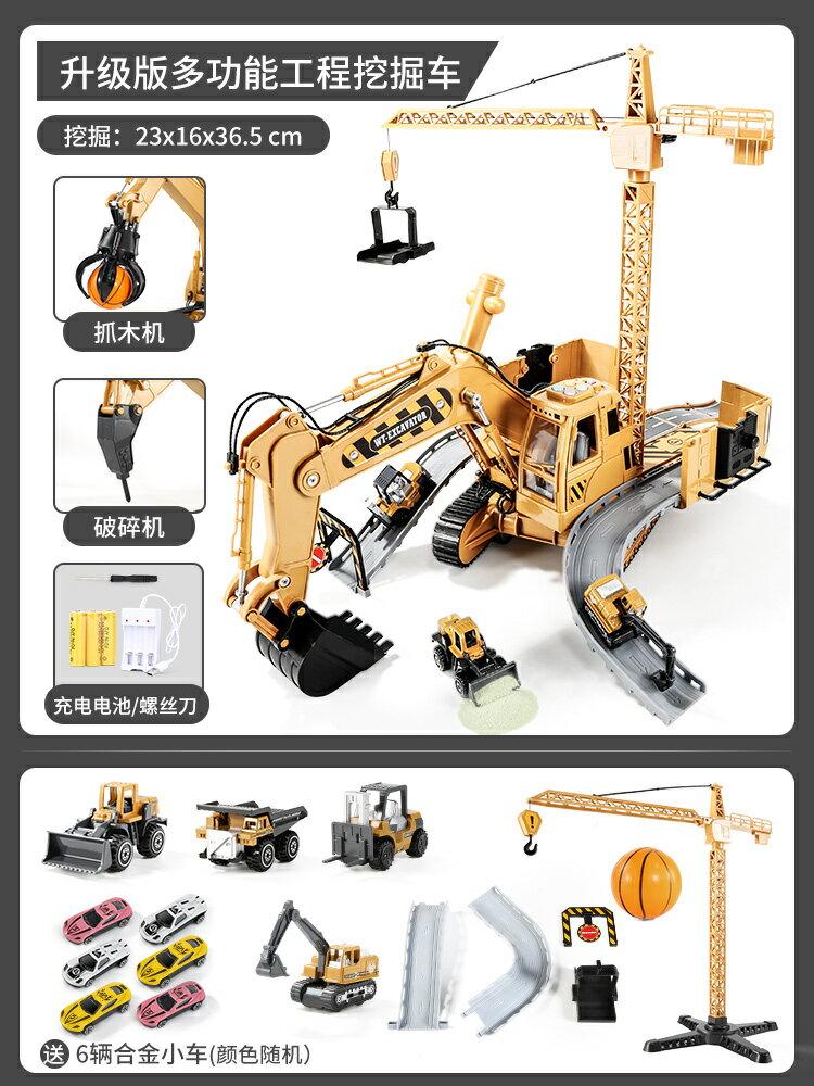 兒童挖掘機玩具 兒童特大號挖掘機男孩玩具合金吊車挖土機工程車套裝軌道收納模型 【CM5032】