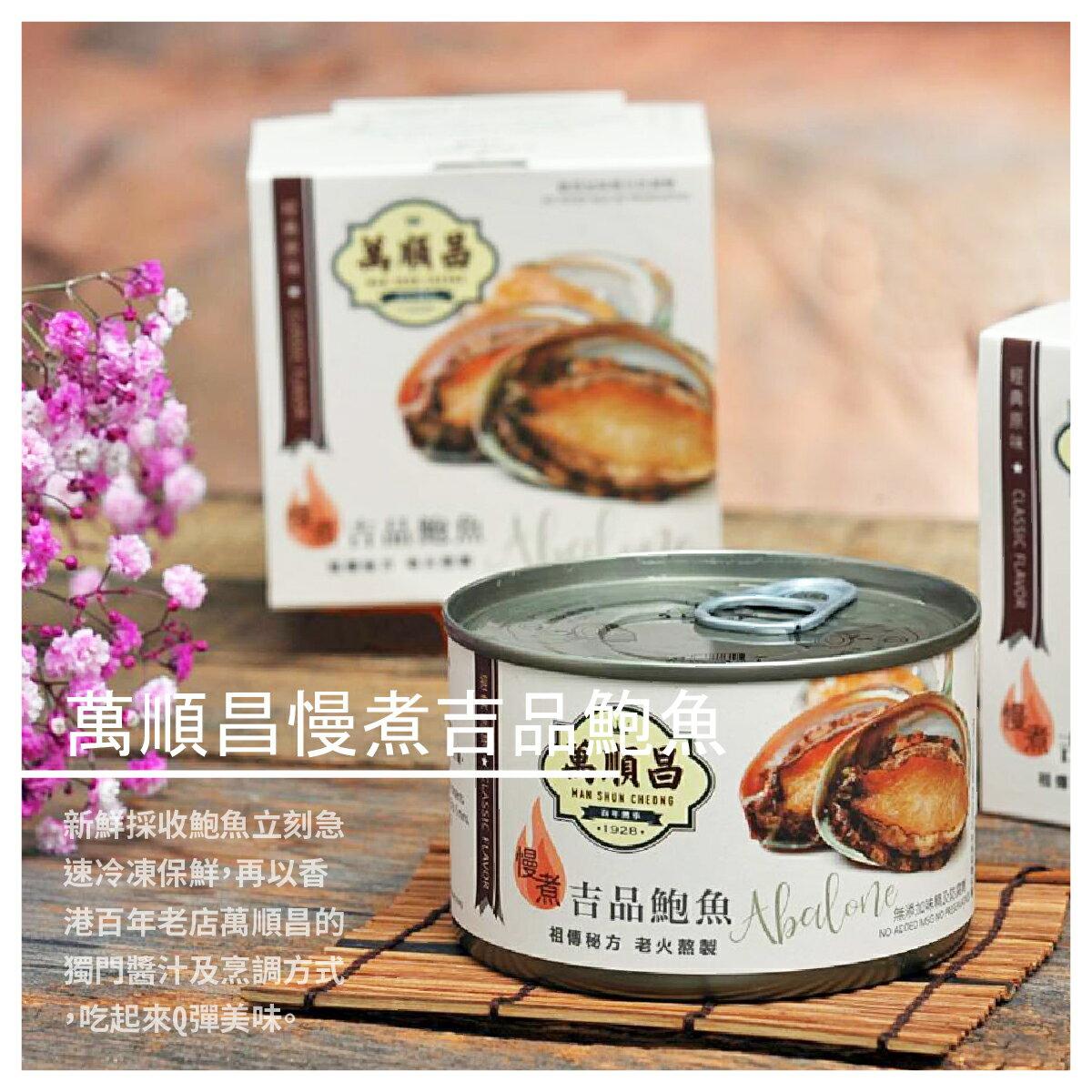 渼物市集 【萬順昌】萬順昌慢煮吉品鮑魚/ 單罐