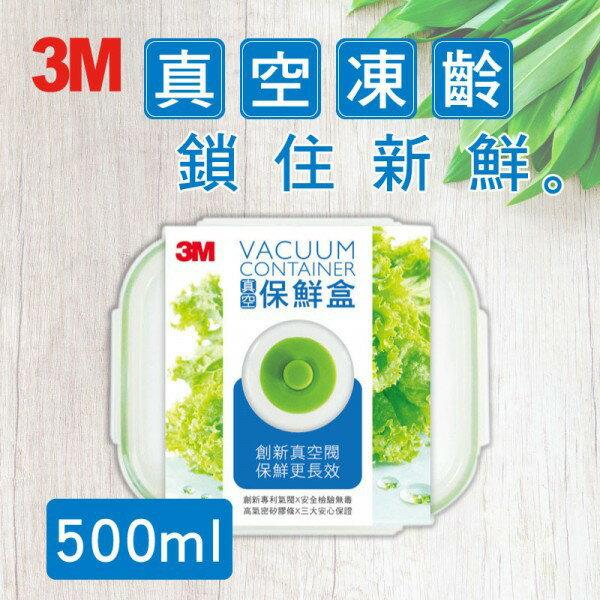 3M 長方型真空保鮮盒 500 / 600 / 1200 / 1700 / 2300ml