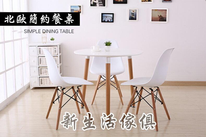 【新生活家具】 北歐風 白色 伊姆斯 DSW Eames 一桌三椅 休閒椅 洽談桌歐瑞 非 H&D ikea 宜家