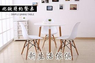 !新生活家具! 洽談桌 白色 《歐瑞》 DSW 伊姆斯 餐桌 寫字桌 餐桌 圓桌 北歐風 簡約典雅 書桌