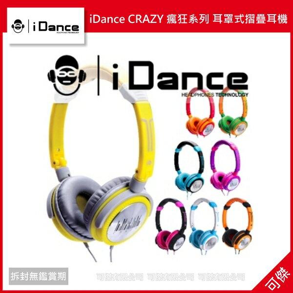 可傑  iDance CRAZY 瘋狂系列 耳罩式摺疊耳機 公司貨
