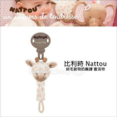 ✿蟲寶寶✿【比利時Nattou】歐洲30年領導品牌 絨毛動物奶嘴鍊 (夏洛特)