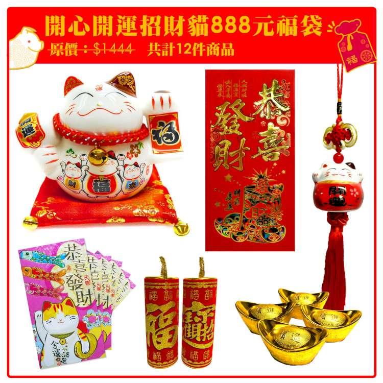 農曆春節元宵◉開心開運招財貓888福袋超值組合 YS-CNYSET19002