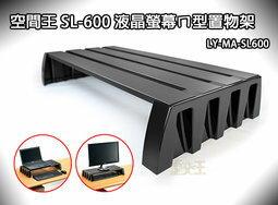 【尋寶趣】空間王 SL-600 液晶螢幕ㄇ型置物架 螢幕 展示架 台座 鍵盤收納 桌上型置物架 LY-MA-SL600