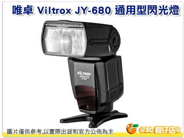 唯卓 Viltrox JY-680 通用型閃光燈