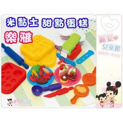 麗嬰兒童玩具館~日本Toyroyal 樂雅-米黏土甜點蛋糕組.柔軟好塑形.安全無毒 1