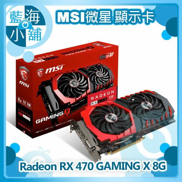 MSI 微星 Radeon RX 470 GAMING X 8G 顯示卡◤全新北極星 超越HD遊戲體驗◢ ◤RX470高效款 支援DX12技術◢