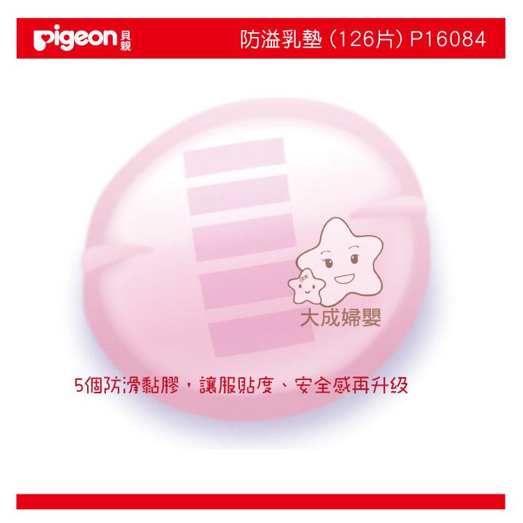 【大成婦嬰】本月特價Pigeon 貝親 舒適型 P16084 防溢乳墊126片 (日本製)原廠公司貨 1