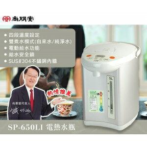 尚朋堂 5公升電熱水瓶 SP-650LI
