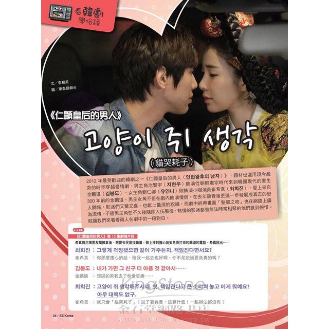 EZ Korea流行韓語教學誌No.6(1書1MP3,附贈《仙履奇緣I do I do》大海報) 9