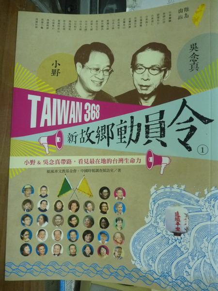 【書寶二手書T7/社會_QGC】TAIWAN 368 新故鄉動員令(1)_紙風車文教基金會