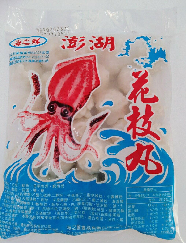 [品隆食品] 澎湖花枝丸 (600g10g)