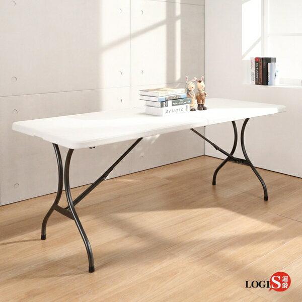LOGIS邏爵~桌面可折多用途183*76塑鋼折合桌/會議桌/露營桌/野餐桌Z183