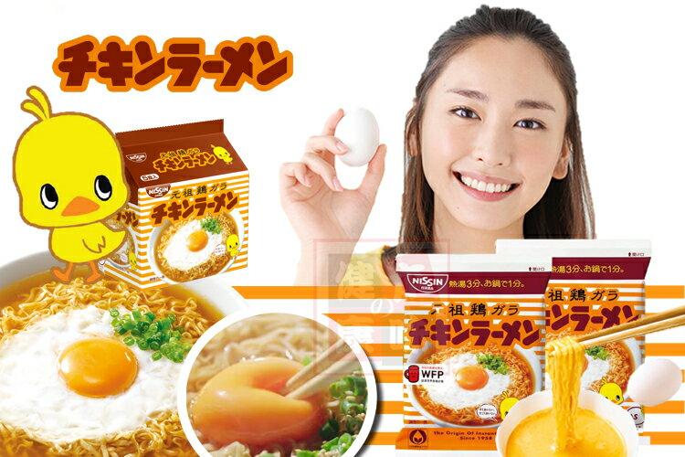 日本日清元祖雞汁拉麵 泡麵 新環結依代言 [JP05001103] 千御國際