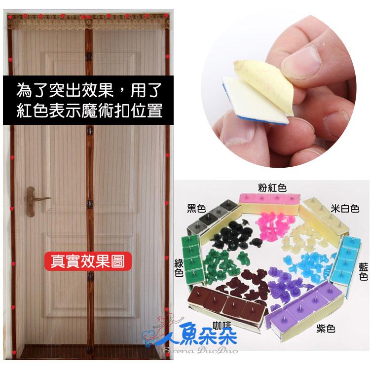 防蚊門簾專用黏扣 門簾專用黏扣 現貨 人魚朵朵 台灣出貨