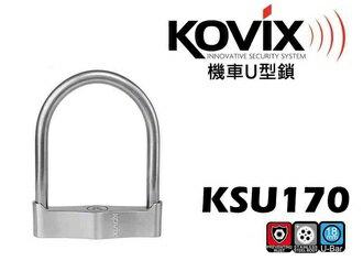 公司貨一年保固 KOVIX KSU 170 送收納套+原廠提醒繩 德國鎖心 不鏽鋼 U型鎖/機車大鎖/一般車通用款/防盜鎖