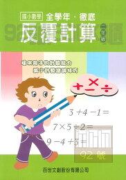 王百世國小徹底反覆計算2年級