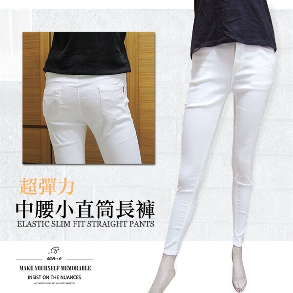 超彈力小直筒顯瘦窄管褲 白色牛仔褲 中腰牛仔長褲 白色丹寧 單寧長褲 春天夏天 WHITE