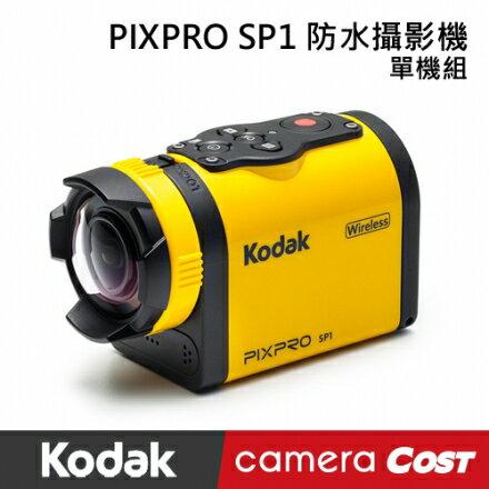 柯達 KODAK PIXPRO SP1 單機組 防水機 送32G+副電+小腳架+保護貼+拭鏡布+螢幕擦 防水攝影機 - 限時優惠好康折扣