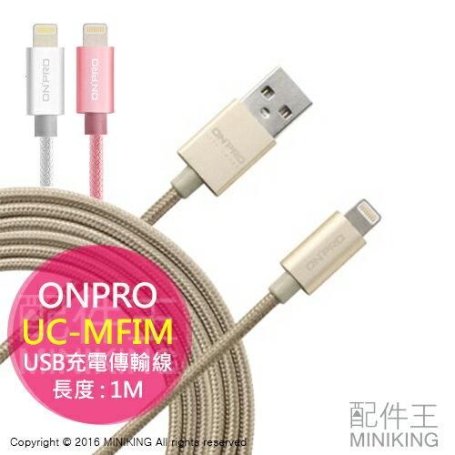 【配件王】現貨 ONPRO UC-MFIM 金屬質感 Lightning USB 充電傳輸線 1M 金/粉/銀 另 2M
