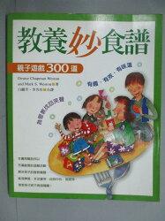 【書寶二手書T9/親子_ZJG】教養妙食譜:親子遊戲300道_白麗芳