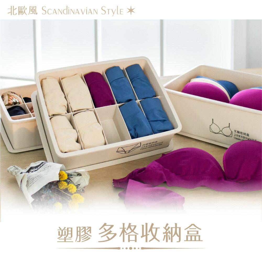 北歐風多格收納盒 內衣內褲襪子 收納箱 單格 10格 15格可堆疊 分類收納│內衣 文具 小物 首飾 收納盒