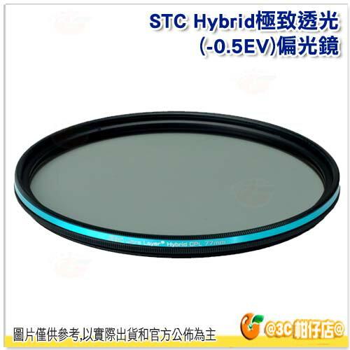 送鏡頭蓋夾 STC Hybrid CPL 極致透光 偏光鏡 58mm 公司貨 防潑水 抗油污 抗靜電