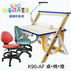 【NEW!KIWI可調整兒童成長書桌K-90AF+椅+3M夾式檯燈**優惠組(台灣製)】全新升級款▼獨家優惠▼