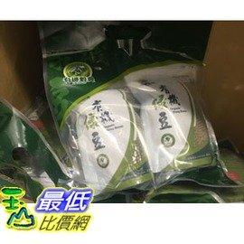 [COSCO代購]有機穀典有機綠豆500公克X2入組(兩組裝)_W105321
