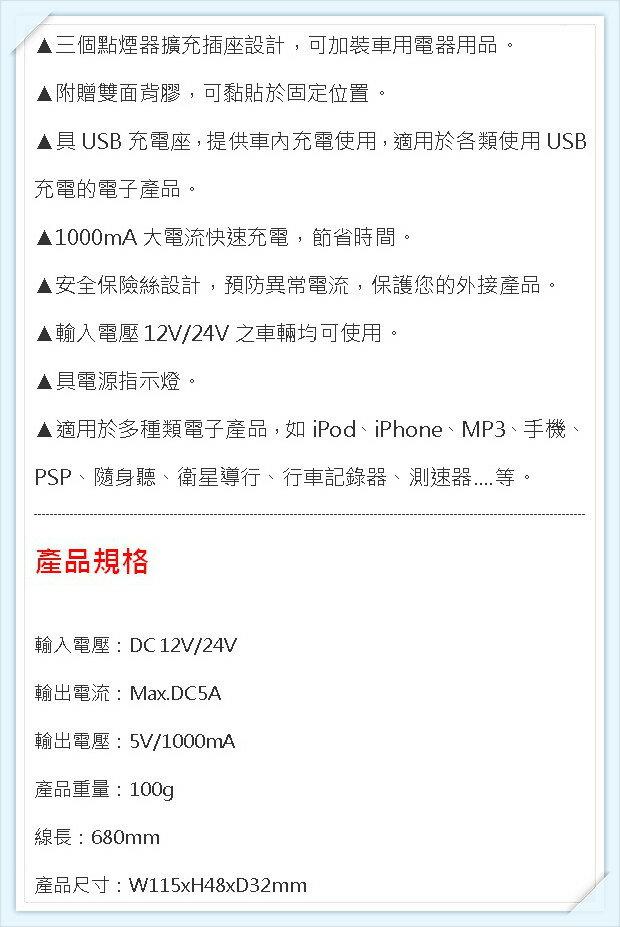 團購價 KINYO-3孔車用點煙器+USB充電擴充座  行車紀錄器 / 車充  / 手機 / 衛星導航 / 測速器 / iphone 1