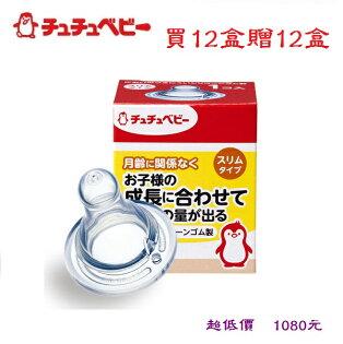 美馨兒:*美馨兒*日本ChuChu啾啾-經典型標準口徑奶嘴-1入買12+12盒(24顆)1080元