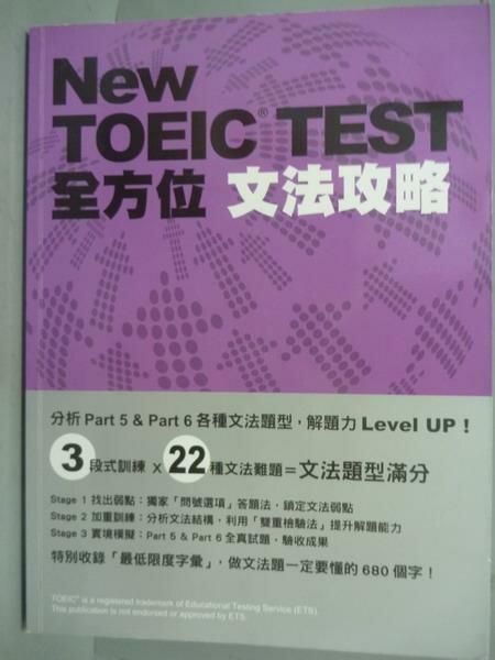 【書寶二手書T7/語言學習_PJQ】New TOEIC TEST全方位-文法攻略_中村紳一郎