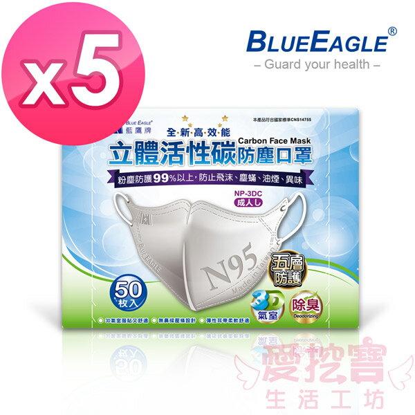 藍鷹牌成人立體活性碳口罩50片x5盒含稅NP-3DC*5免運費